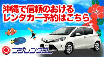 沖縄でレンタカーなら空港送迎可能のフジレンタカー