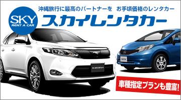 沖縄のレンタカーならスカイレンタカーへ