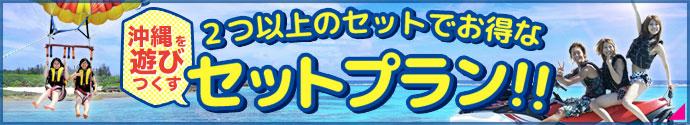 http://www.umi-pon.jp/img/tokbnr/bnr-setplan01.jpg