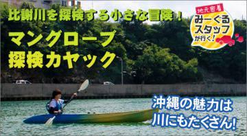 比謝川を探検する小さな冒険!|マングローブ探検カヤック
