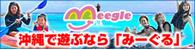 沖縄のおすすめ海遊びプランが805件!【みーぐるマリンスポーツ】