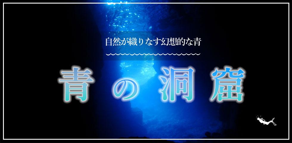 青の洞窟シュノーケリング&体験ダイビングツアー特集|みーぐる沖縄