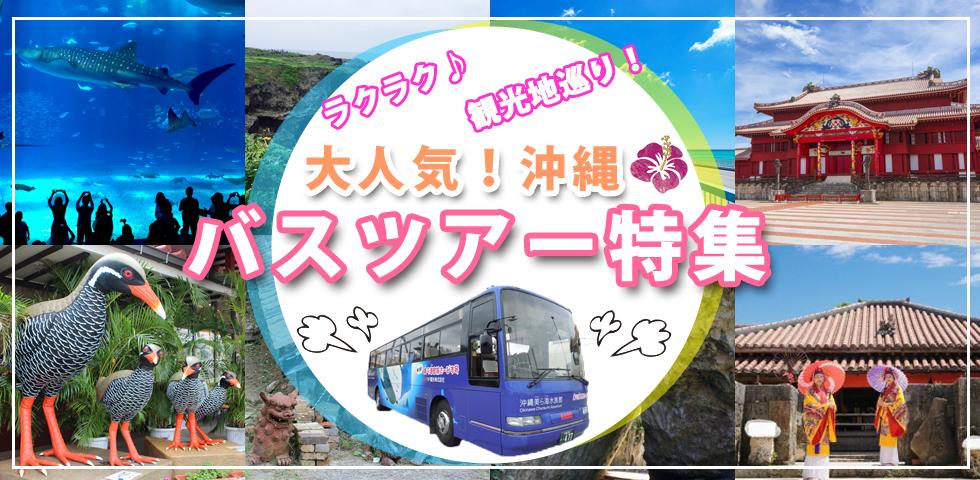 沖縄観光バスツアー特集|みーぐる