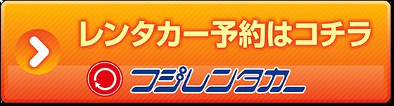 沖縄スカイレンタカー予約